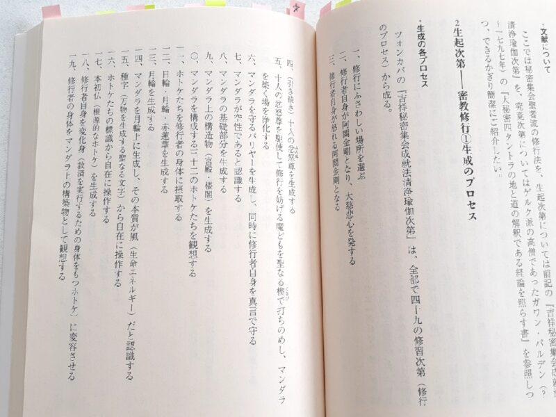 生起次第01