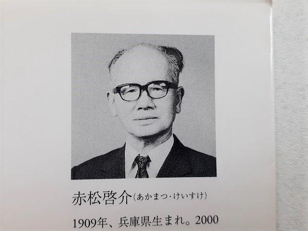 赤松啓介さん
