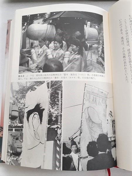 乱交の民俗学02